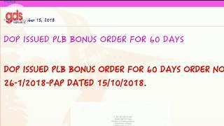Diwali Bonus | Durga Pooja Bonus | GDS को इतना मिलेगा दीवाली बोनस | #Bonus2018 | GDS खबर