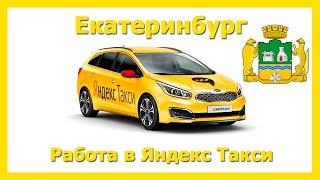 бонусы в яндекс такси для водителей екатеринбург
