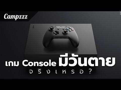 เกม console มีวันตาย จริงเหรอ?