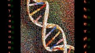 Популяционная  генетика и  геномная  география.