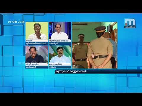 Only Three Persons In The Dock?| Super Prime Time (19-04-2018)| Part 2| Mathrubhumi News