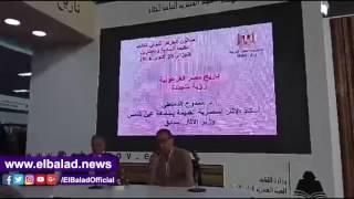 بالفيديو.. الدماطى بصالون الجزائر للكتاب : مصر أول دولة تقدم تعدادا للسكان .. ولدينا أقدم نظام ضرائب في العالم