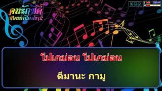 โปเกม่อนแดนซ์(ปิจก้าจู)-กันต์ DBZ Remix (Karaoke)