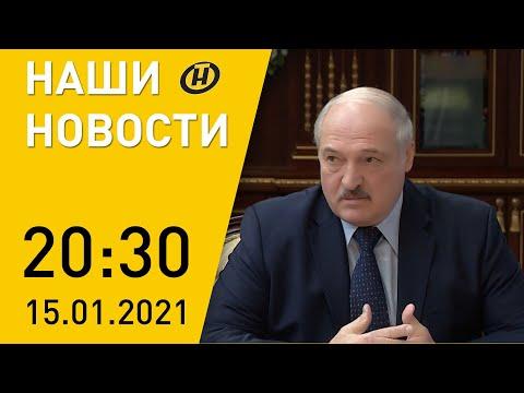 Наши новости ОНТ: Лукашенко о санкциях Евросоюза; события в США; COVID-19; морозы в Беларуси