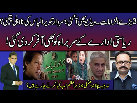 Disqualification Confirmed? No Option Left For Imran Khan? - Victory For Maryam Before Election
