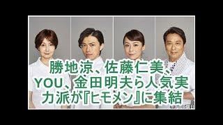 勝地涼、佐藤仁美、YOU、金田明夫ら人気実力派が『ヒモメン』に集結 谷...