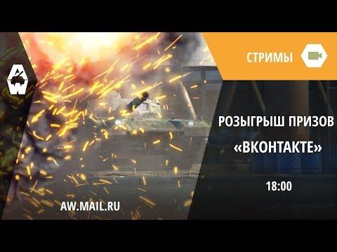 AW: Проект Армата. Розыгрыш призов «ВКонтакте»