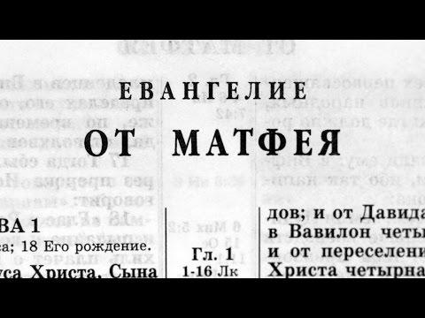 Библия. Евангелие от Матфея. Новый Завет (читает Александр Бондаренко)