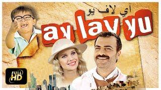 آي لاف يو (دبلجة عربية) Ay Lav Yu