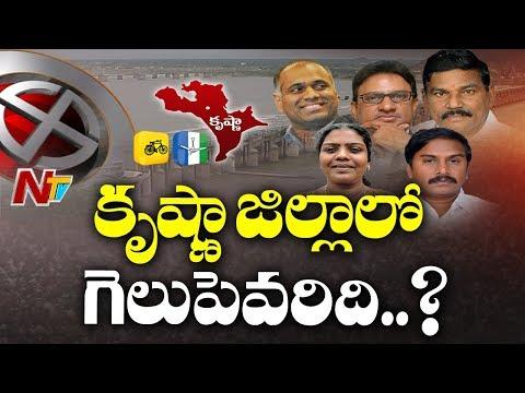 కుల రాజకీయాలకు కేరాఫ్ గా ఉన్న కృష్ణా జిల్లాలో గెలుపెవరిది ? | Special Focus | NTV