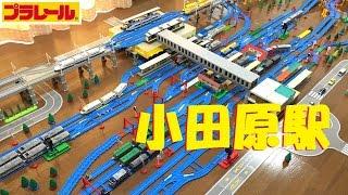 【プラレール】小田原駅を再現してみた thumbnail