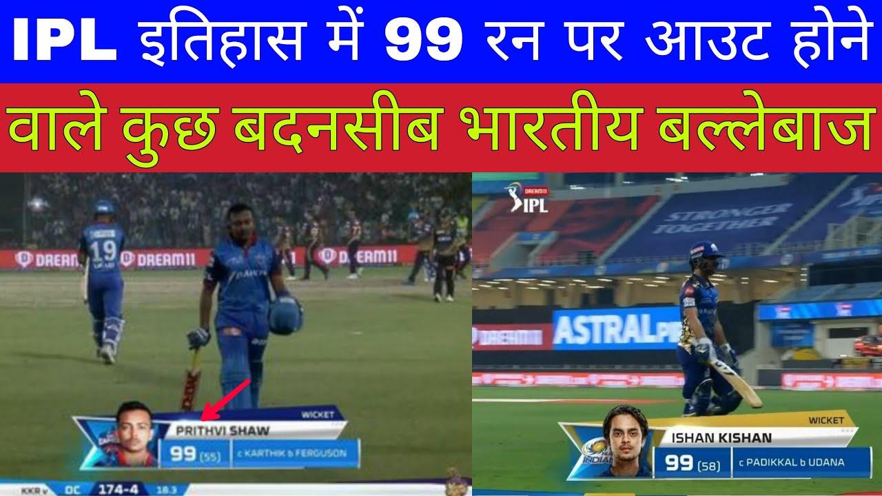 IPLमें 99 रनों पर आउट होने वाले बदनसीबभारतीय बल्लेबाज। Indian batsmen out for 99 runs in IPL