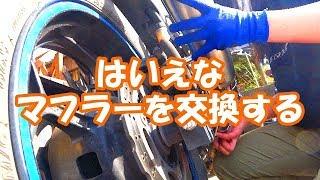 【Z250】マフラーを交換してみた!!【バイク女子】