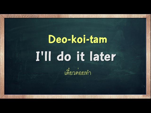 THAI TIME EP.189  Learn to speak thai, read thai, write thai  Thai lesson