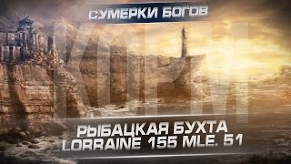 Сумерки богов. Рыбацкая бухта. Lorraine 155 mle. 51(Подпишись на канал: http://www.youtube.com/subscription_center?add_user=TheArti25 Больше видео: http://www.youtube.com/user/TheArti25 ..., 2014-09-14T05:00:01.000Z)