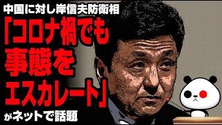 中国に対し岸防衛相「コロナ禍でも事態をエスカレート」が話題