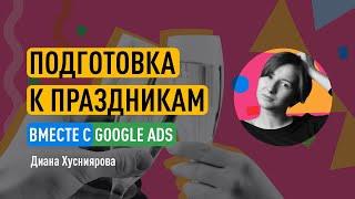 Подготовка к праздникам вместе с Google Рекламой. Как настроить Google Ads к новому году?