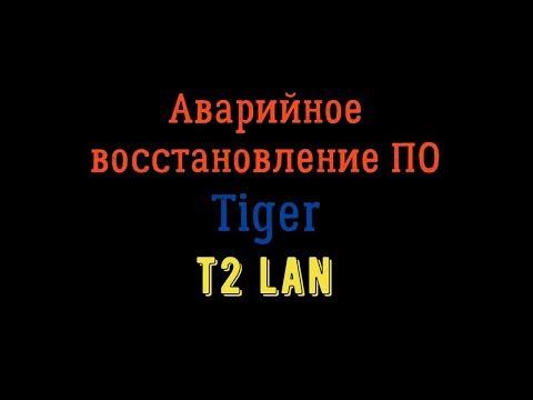 Аварийное восстановление ПО Tiger T2 IPTV LAN