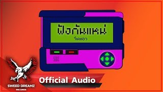 VKL - ฟังกันเเหน่ [Official Audio]