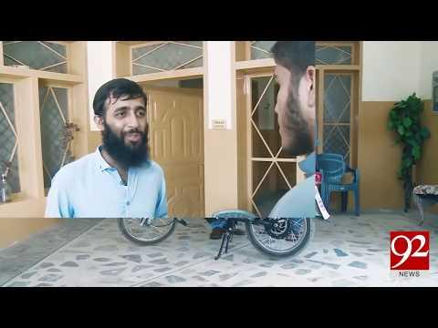 Pakistani Engineer invents Electric Bike | 5 Sep 2018 | 92NewsHD