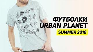 Крутые футболки от UrbanPlanet / ОБЗОР / ЛЕТО 2018