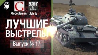 Лучшие выстрелы №17 - от Gooogleman и Johniq [World of Tanks]
