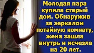 В новом доме женщина обнаружила за зеркалом потайную дверь. Зашла внутрь и исчезла на 20 лет.