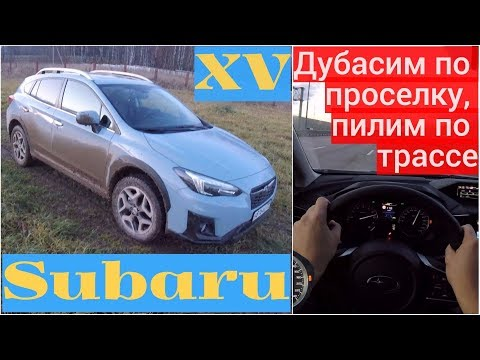 Subaru XV - проселок и трасса, хорошо дубасит?