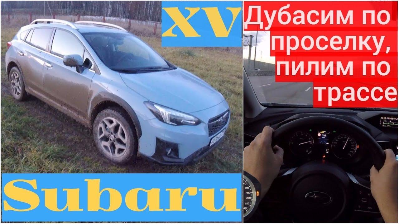 Subaru XV – проселок и трасса, хорошо дубасит?