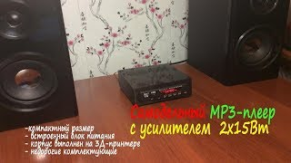 Самодельный MP3 плеер с усилителем 2х15 Вт