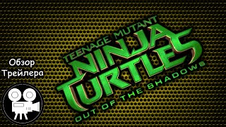 Обзор Трейлера Черепашки Ниндзя. Teenage Mutant Ninja Turtles 2 Trailer #2