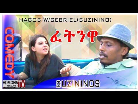 HDMONA – ፈትንዋ ብ ሓጎስ ሱዚኒኖ Fetnwa by Hagos Suzinino  – New Eritrean Comedy 2018 (Official Video)