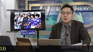 [황장수의 뉴스브리핑] 평창올림픽은 이미 썩은 정치판으로 전락! 전국민이 보이콧하자 [사회이슈] (2018.01.22) 2부
