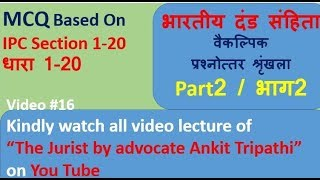 #2 MCQ for pcs j in hindi, Ipc mcq from Section 1-20,Best MCQ for the prepration of pcs-j & apo/adpo