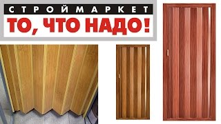 дверь гармошка тверь - двери гармошки межкомнатные тверь - двери межкомнатные тверь(Строймаркет