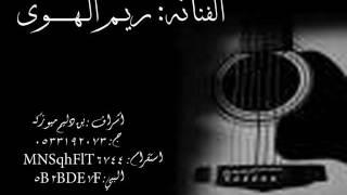 ريم الهوى -- اشتكي من طول هجرك -=-