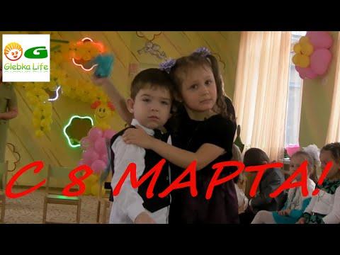 Поздравление с 8 марта.  Утренник в детском саду. Congratulations on March 8.  kindergarten.