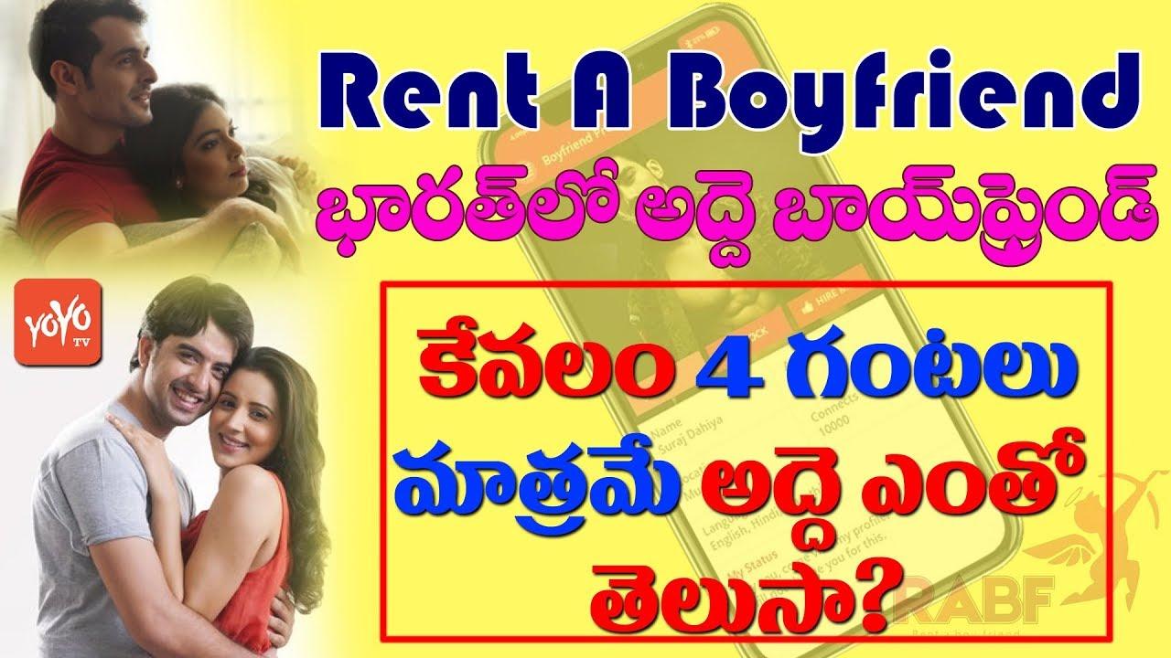 భారత్లో తొలిసారిగా రెంట్ ఏ బాయ్ఫ్రెండ్ | First Time In India Rent A  Boyfriend App | YOYO TV