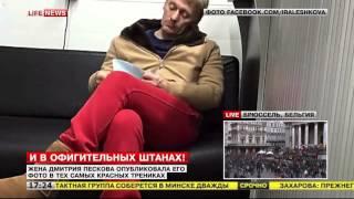 Навка опубликовала фото Пескова в знаменитых красных штанах