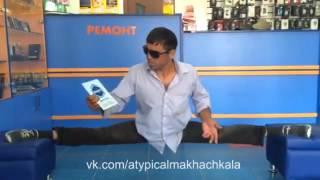 Нетипичная Махачкала Кама Пуля рекламирует магазин