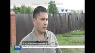 Вести-24. Башкортостан - 11.07.16 22:00