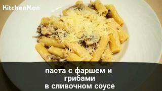 Видео рецепт блюда: паста с фаршем и грибами в сливочном соусе