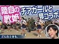 陸自の歌姫&チアガール夢コラボ!鶫真衣さん「どんなときも。」中部方面隊創隊59周年記念行事2019年