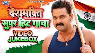 26 जनवरी स्पेशल | #Video_Jukebox | देशभक्ति | Pawan Singh, Anu Dubey | 2021 Bhojpuri Song