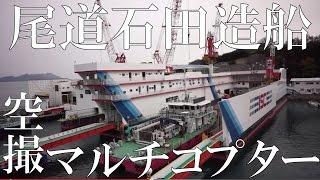 連続テレビ小説「てっぱん」のロケ地にもなった広島県尾道市の石田造船...