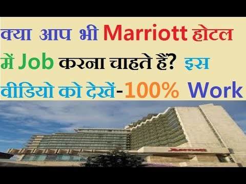 Marriott Hotel : How To Apply Online For Marriott Hotel Jobs (Hindi/Urdu)