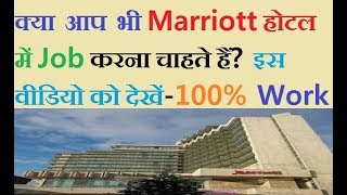 How To Apply Online For Marriot Hotel Jobs (Hindi/Urdu)