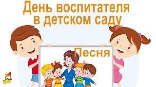 День воспитателя в детском саду Песня