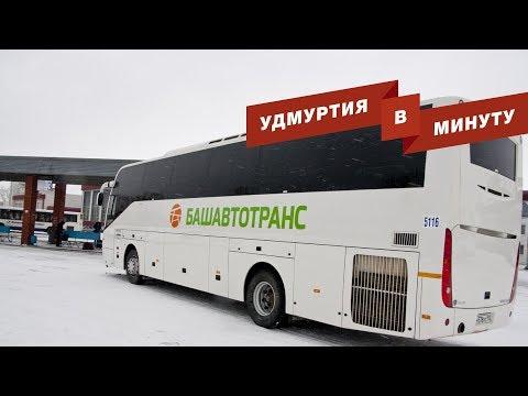 Удмуртия в минуту: выбор гендиректора «Ижстали» и закрытие автобусных рейсов «Ижевск – Уфа»