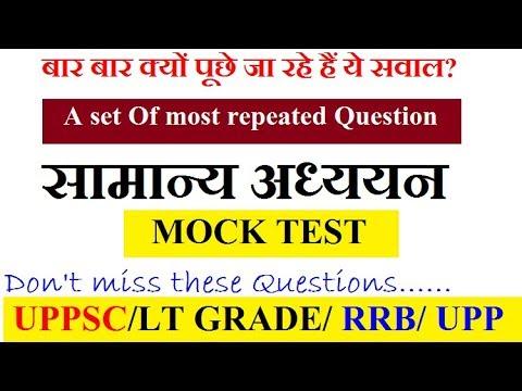 GENERAL STUDIES // सामान्य अध्ययन के महत्वपूर्ण प्रश्न // GS FOR UPSC, UPPSC, RO/ARO, LT GRADE